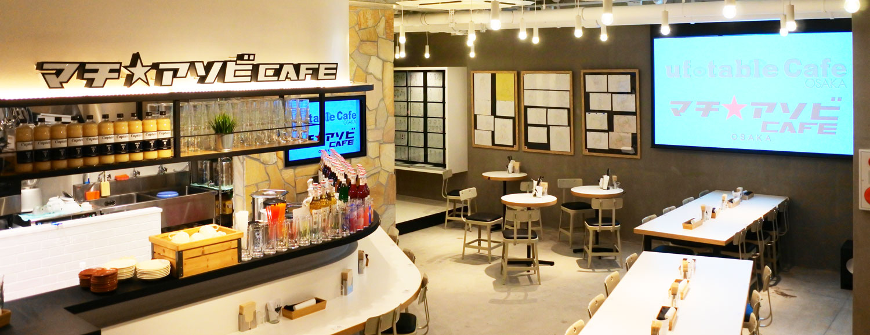 鬼 滅 の 刃 コラボ カフェ 大阪