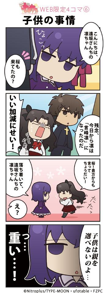 Fate ゼロカフェ~web限定4コマ~