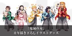 滅 周年 オンライン 鬼 祭 記念祭 弐 アニメ